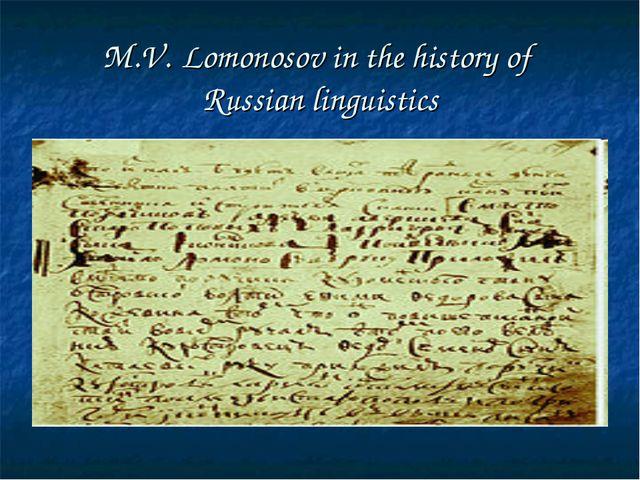 M.V. Lomonosov in the history of Russian linguistics