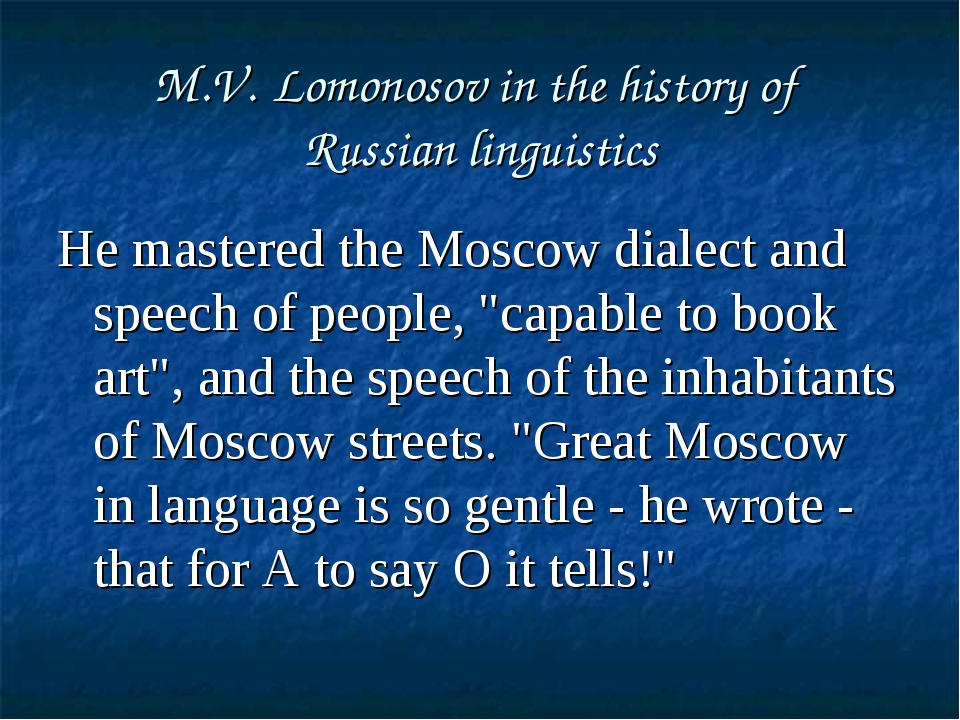 M.V. Lomonosov in the history of Russian linguistics He mastered the Moscow d...