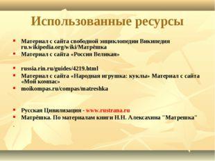 Использованные ресурсы Материал с сайта свободной энциклопедии Википедия ru