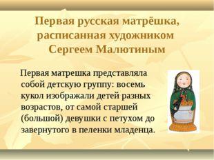 Первая русская матрёшка, расписанная художником Сергеем Малютиным Первая мат