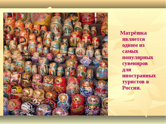 Матрёшка является одним из самых популярных сувениров для иностранных турист...