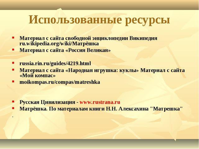 Использованные ресурсы Материал с сайта свободной энциклопедии Википедия ru...