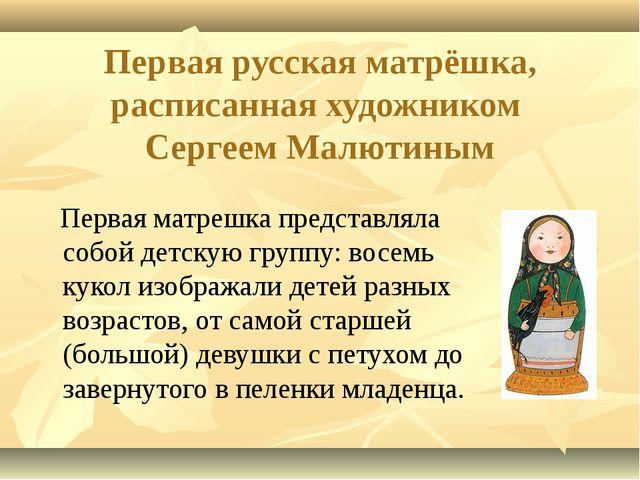 Первая русская матрёшка, расписанная художником Сергеем Малютиным Первая мат...