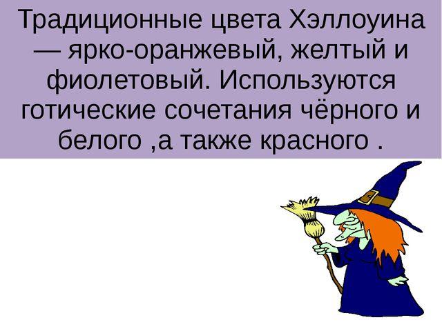 Традиционные цвета Хэллоуина — ярко-оранжевый, желтый и фиолетовый. Использую...