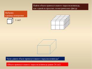 1 см3 Выбрана единица измерения Найти объем прямоугольного параллелепипеда,