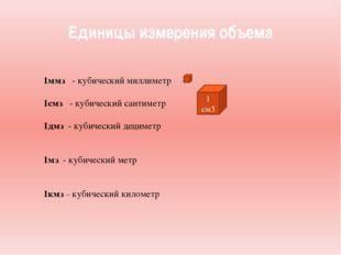 Единицы измерения объема 1ммз - кубический миллиметр 1смз - кубический сантим