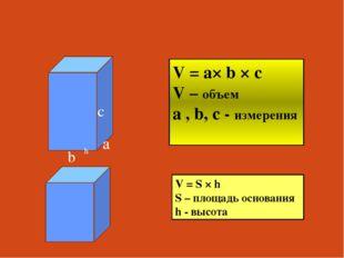 Формула объема прямоугольного параллелепипеда аааааа с b а V = a× b × c V – о