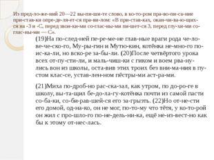 Из предложений 20—22 выпишите слово, в котором правописание прис