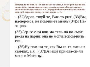 Из предложений 32—36 выпишите слово, в котором правописание прис