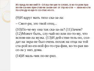 Из предложений 9—14 выпишите слово, в котором правописание прист