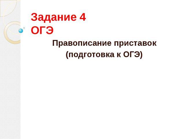 Задание 4 ОГЭ Правописание приставок (подготовка к ОГЭ)