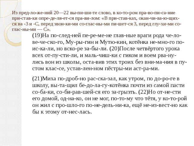 Из предложений 20—22 выпишите слово, в котором правописание прис...
