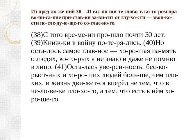 Из предложений 38—41 выпишите слово, в котором правописание прис...