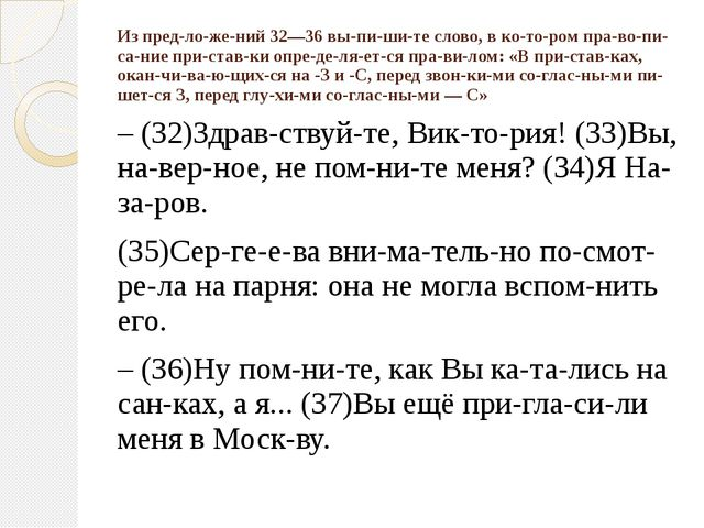 Из предложений 32—36 выпишите слово, в котором правописание прис...