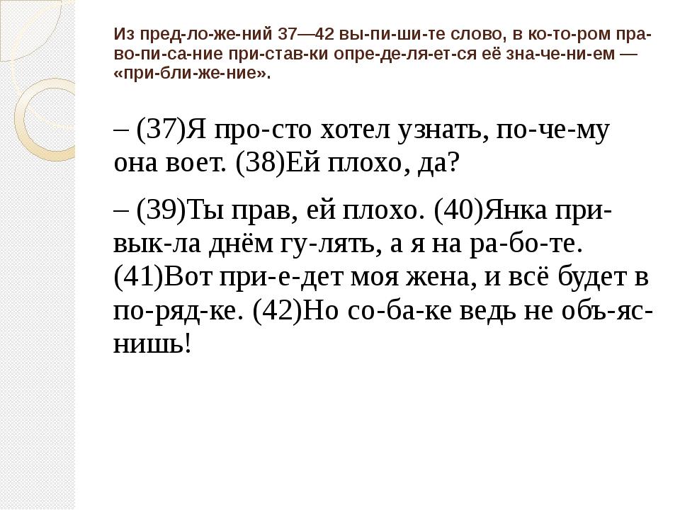 Из предложений 37—42 выпишите слово, в котором правописание прис...