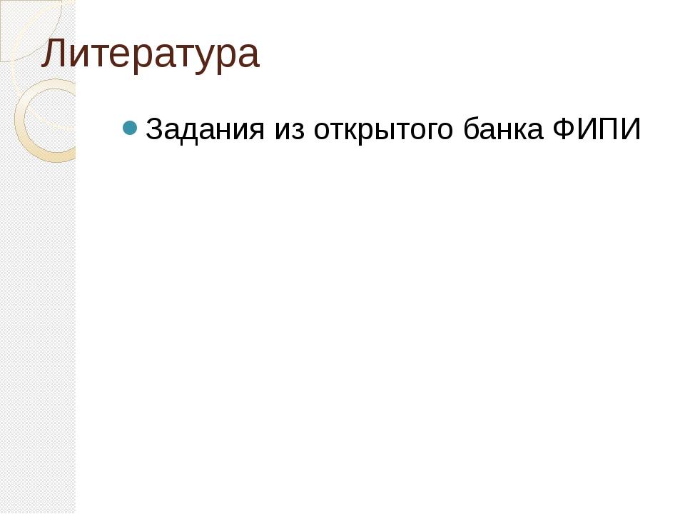 Литература Задания из открытого банка ФИПИ