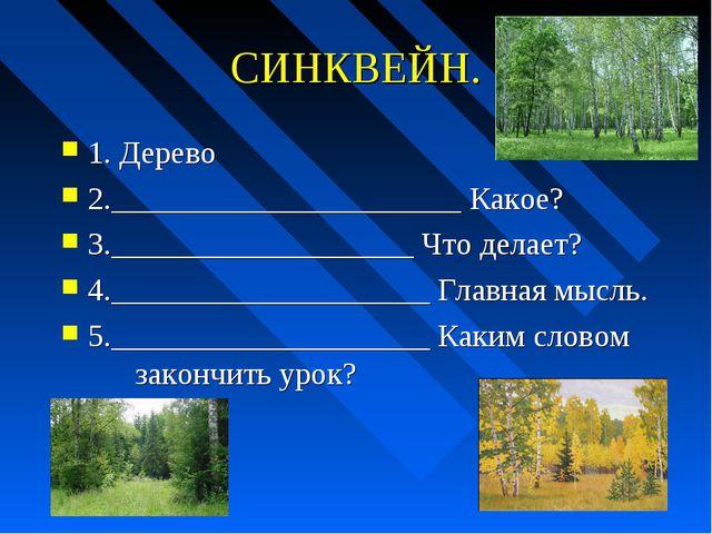 СИНКВЕЙН. 1. Дерево 2.______________________ Какое? 3.___________________ Что...