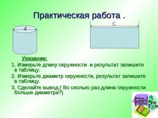 Практическая работа . Указание: 1. Измерьте длину окружности и результат запи