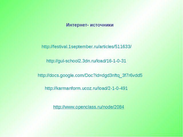 http://festival.1september.ru/articles/511633/ http://gul-school2.3dn.ru/load...