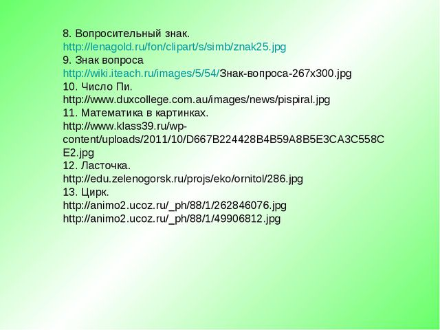 8. Вопросительный знак. http://lenagold.ru/fon/clipart/s/simb/znak25.jpg 9. З...