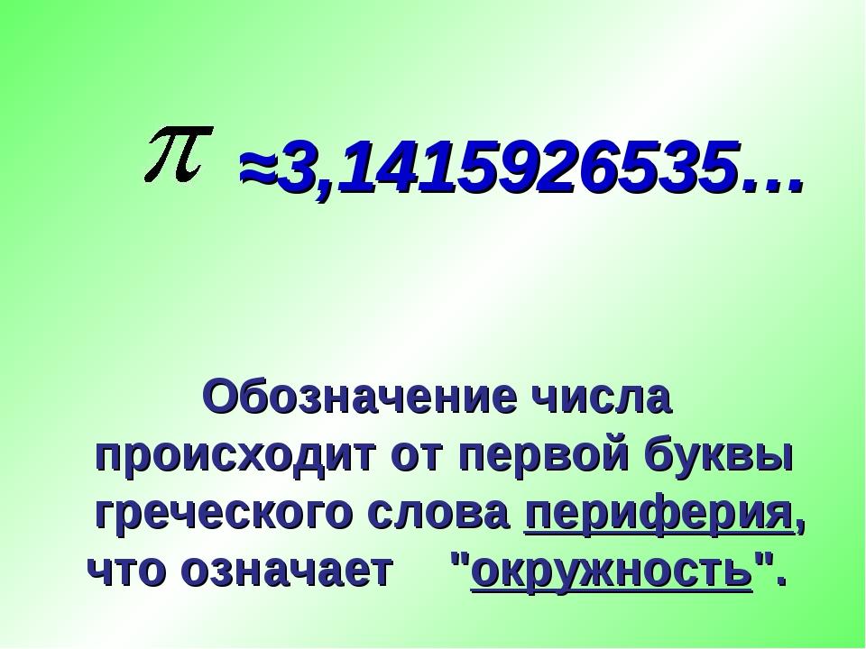 ≈3,1415926535… Обозначение числа происходит от первой буквы греческого слова...