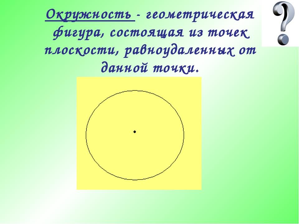 Окружность - геометрическая фигура, состоящая из точек плоскости, равноудален...
