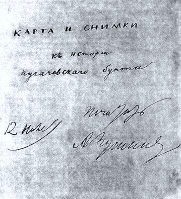 http://via-midgard.info/uploads/posts/2011-07/thumbs/1312121257_avtograf_a.s._pushkina_k_istorii_pugacheva.jpg