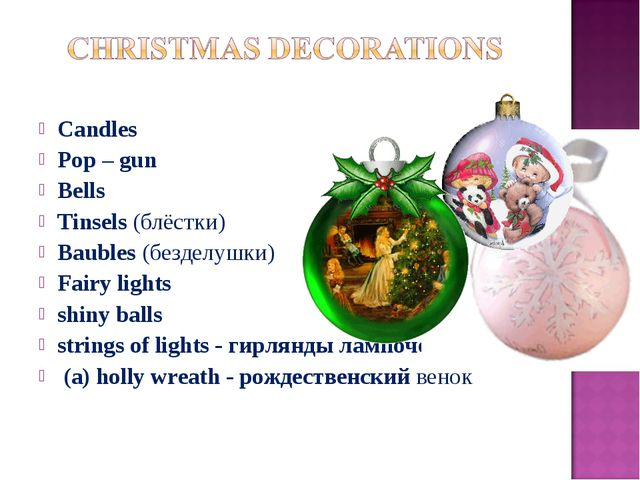 Candles Pop – gun Bells Tinsels (блёстки) Baubles (безделушки) Fairy lights s...