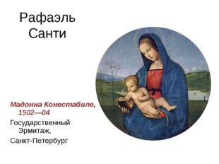 Рафаэль Санти Мадонна Конестабиле, 1502—04 Государственный Эрмитаж, Санкт-Пет