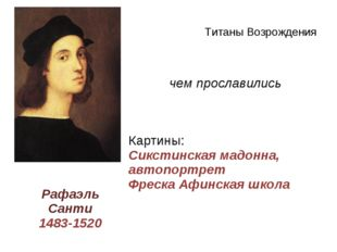 Титаны Возрождения Деятеличем прославились Рафаэль Санти 1483-1520Картины: