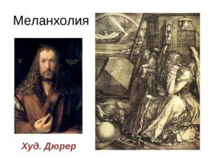 Меланхолия Худ. Дюрер