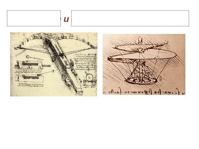 Арбалет и летательный аппарат
