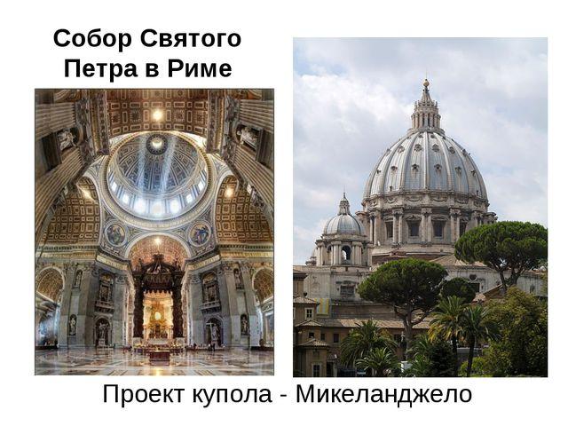 Собор Святого Петра в Риме Проект купола - Микеланджело
