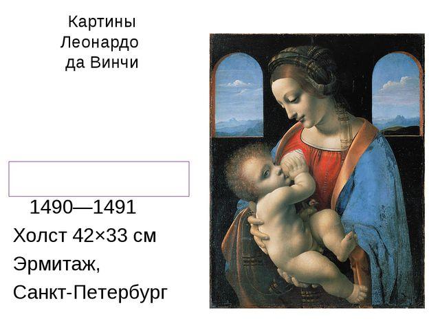 Картины Леонардо да Винчи Мадонна Литта, 1490—1491 Холст 42×33 см Эрмитаж, Са...