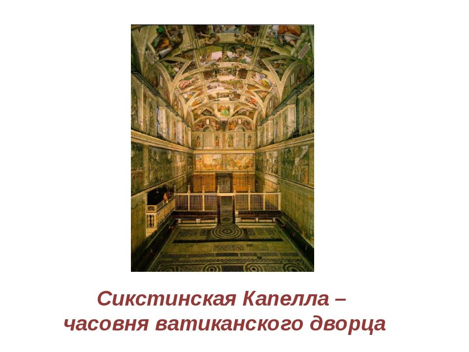 Сикстинская Капелла – часовня ватиканского дворца