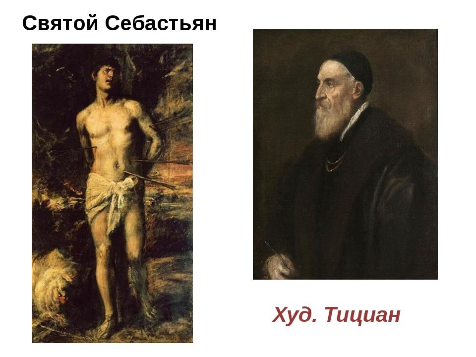 Святой Себастьян Худ. Тициан