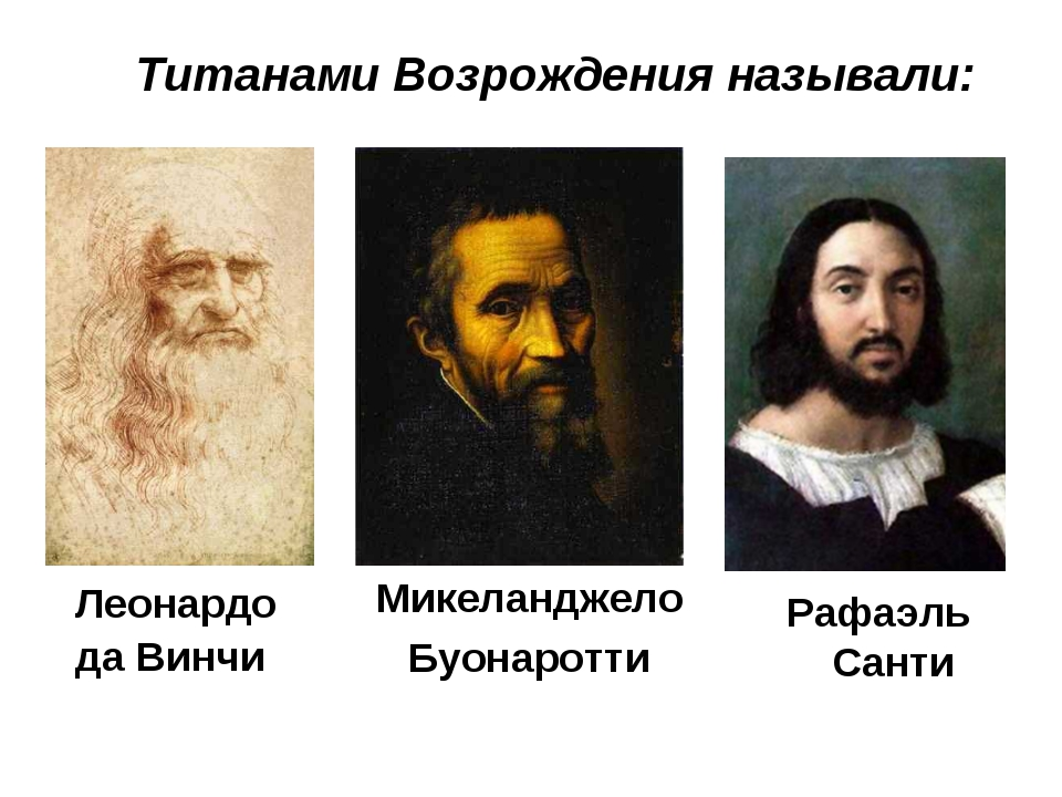Титанами Возрождения называли: Микеланджело Буонаротти Леонардо да Винчи Рафа...