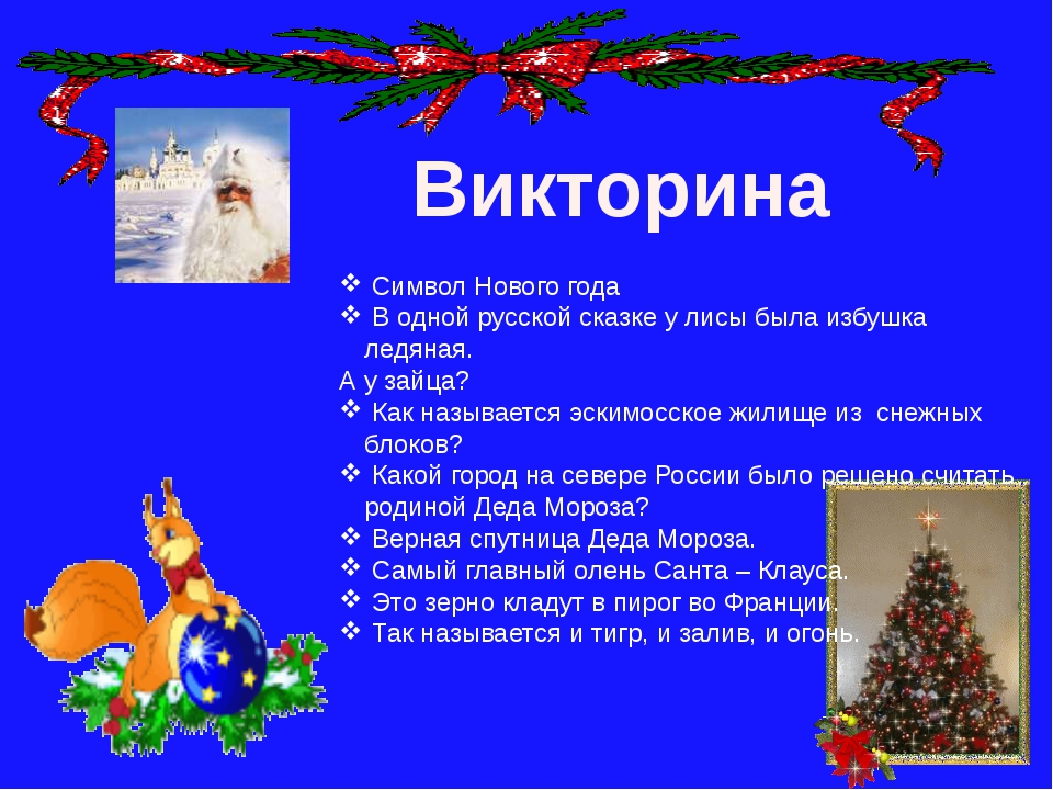 Викторина новый год в сказках