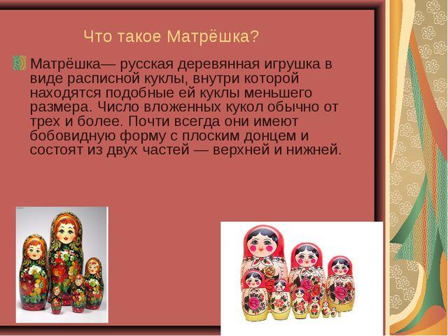 Что такое Матрёшка? Матрёшка— русская деревянная игрушка в виде расписной кук...