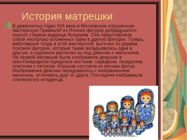 История матрешки В девяностых годах XIX века в Московскую игрушечную мастерс...
