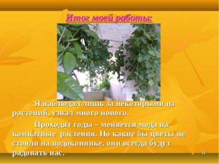* Я наблюдал лишь за некоторыми из растений, узнал много нового. Проходят г