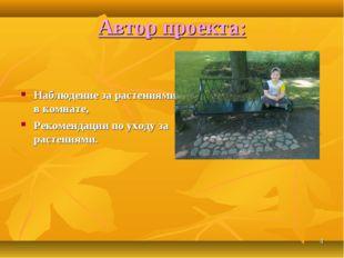 * Наблюдение за растениями в комнате, Рекомендации по уходу за растениями. Ав