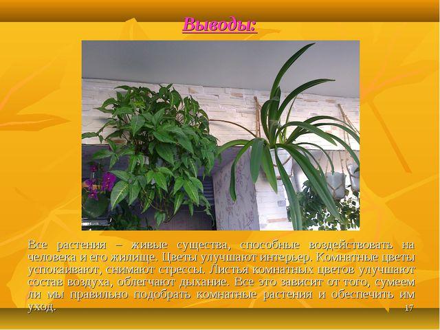 * Выводы: Все растения – живые существа, способные воздействовать на человека...