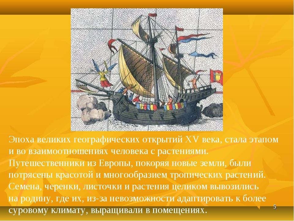 Эпоха великих географических открытийXVвека, стала этапом ивовзаимоотноше...