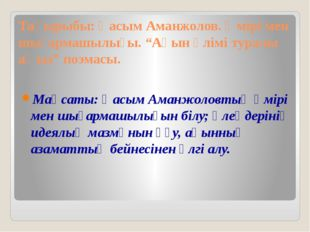 """Тақырыбы: Қасым Аманжолов. Өмірі мен шығармашылығы. """"Ақын өлімі туралы аңыз"""""""