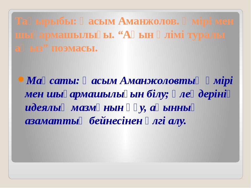 """Тақырыбы: Қасым Аманжолов. Өмірі мен шығармашылығы. """"Ақын өлімі туралы аңыз""""..."""