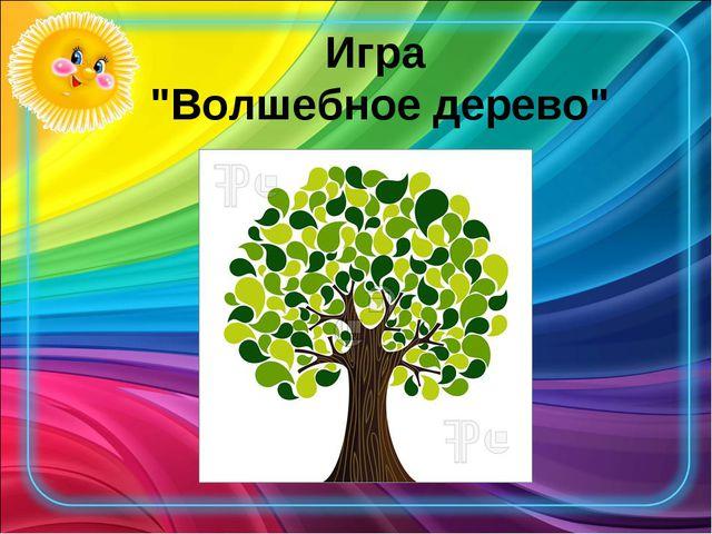 """Игра """"Волшебное дерево"""""""