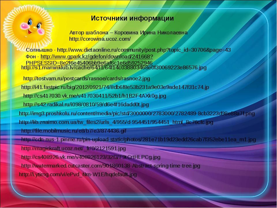 Автор шаблона – Коровина Ирина Николаевна http://corowina.ucoz.com/ Солнышко...