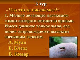 3 тур «Что это за насекомое?» 1. Мелкое летающее насекомое, самки которого п