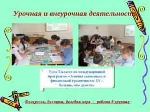 Урочная и внеурочная деятельность Урок 5 классе по международной программе «О